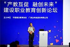 """王全杰  广联达科技股份沙龙365教育培训事业部副总经理在""""产教互促 融创未来""""教育论坛发言"""