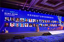 中关村智慧建筑绿色产业发展联盟专家委员会成立