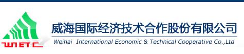 威海国际经济合作股份有限公司