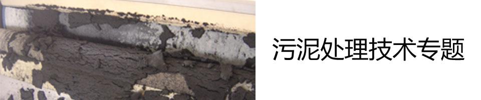 污泥处理_土木在线污泥处理技术专题