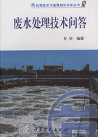 废水处理技术问答