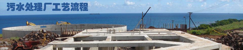 污水处理厂工艺流程