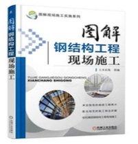 图解钢结构工程现场施工