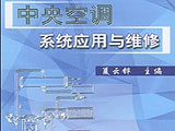 中央空调系统应用与维修
