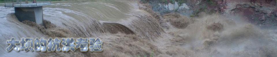 大坝的抗洪考验