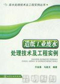 造纸工业废水处理技术及工程实例