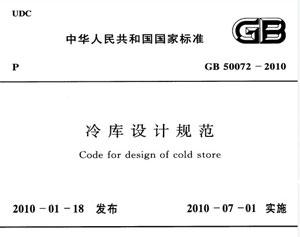 最新 GB50072-2010冷库设计规范