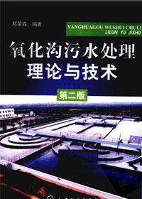 氧化沟污水处理理论与技术