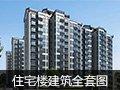 10层住宅楼施工组织设计及工程量清单报价(