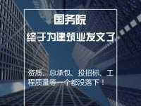 国务院终于为建筑业发文了