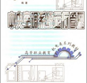 中央空调系统运行管理