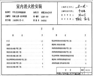 消火栓图集04s202_04S202消火栓国标图集CAD版本_cad图纸下载