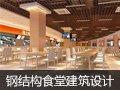 食堂钢结构千亿国际娱乐捕鱼设计全套施工方案
