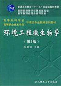 环境工程微生物