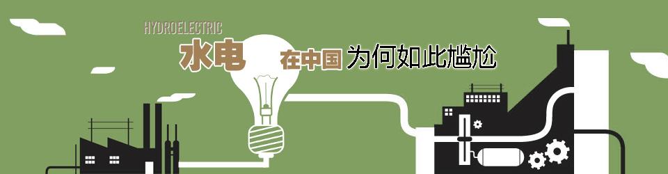 水电在中国的发展为何如此尴尬