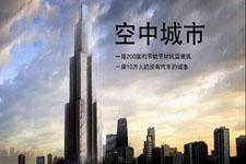 世界第一高楼——天空城市?