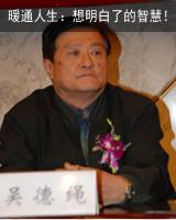 暖通人生——原北京设计院院长吴德绳:想明白了的智慧!