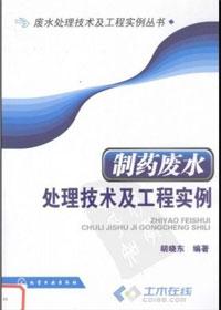 制药废水处理技术及工程实例