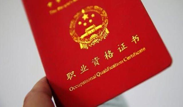 最新版《国家职业资格目录》共计140项