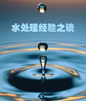 【人物专访】水处理之路该如何走?