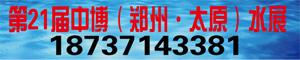 第21届中博(郑州 太原)水展