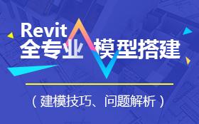 Revit全专业模型搭建