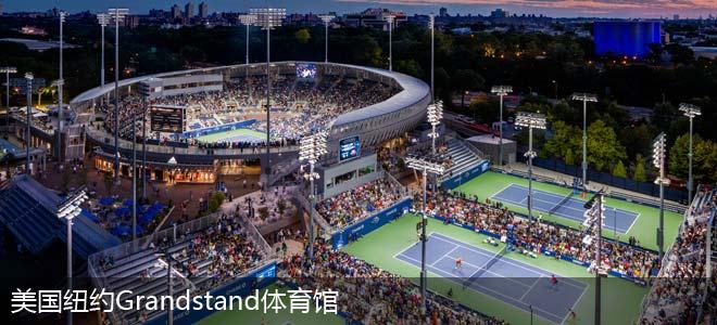 美国纽约Grandstand体育馆