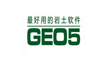 GEO5岩土工程软件