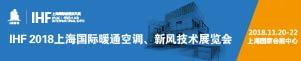 IHF2018上海国际暖通新风展