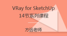VRay for SketchUp14节系列课程