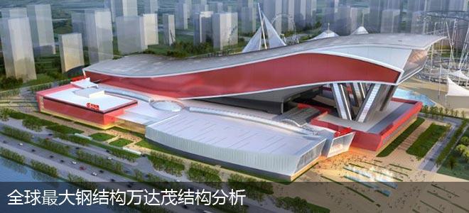 全球最大钢结构建筑红色舞鞋万达茂结构