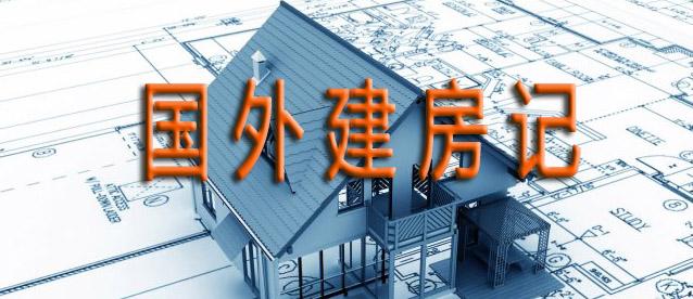【国外建房记】第二期 细致严谨的德国人盖房子,全部都是高科技 - 钢结构设计工作室 - 鑫山角钢结构设计工作室