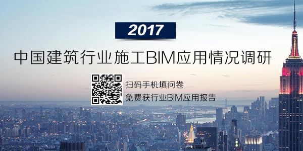 中国建筑行业施工BIM应用情况调研