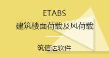 ETABS建筑结构楼面荷载及风荷载