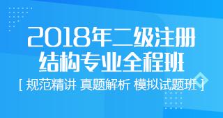 2018年结构专业考试培训班