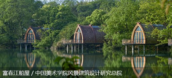 富春江船屋 / 中国美术学院风景建筑设
