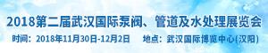第二届武汉国际泵阀、管道及水处理展