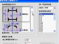 PKPM钢结构建模视频教程
