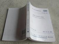 GB50010混凝土结构设计规范