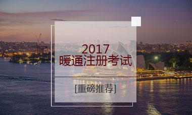 2017暖通注册考试精讲班