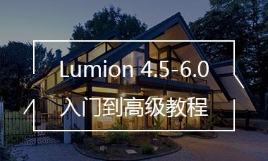 Lumion 4.5-6.0入门到高级教程