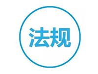 招投标法修改,12月28日起施行!