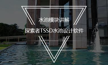 水池模块讲解—探索者TSSD水池设计
