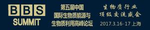 第五届中国国际生物质能源与利用高峰论坛
