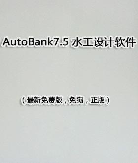 AutoBank7.5 水工设计软件
