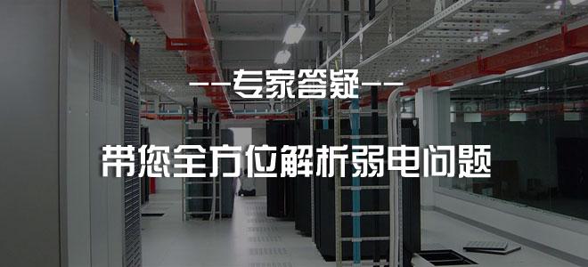 弱电行业资深网友全方位解析弱电问题
