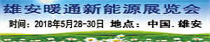 中国雄安国际绿色建筑产业博览会