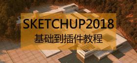 Sketchup2018基础到插件全解析