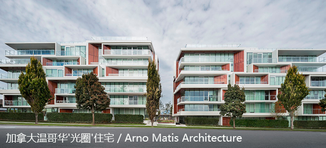 加拿大温哥华'光圈'住宅 / Arno Matis