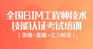 BIM模型搭建与应用 【网课+答疑+考前直